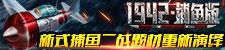"""""""新式捕鱼 二战题材重新演绎!"""