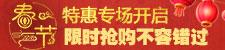 春节特惠专场开启!限时抢购不容错过!